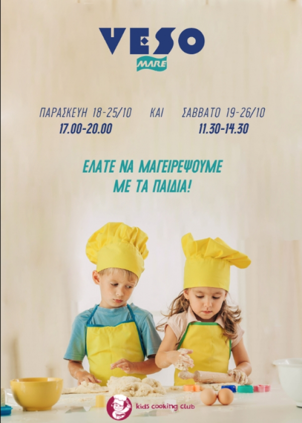 Kids Cooking Club @ Veso Mare στην Πάτρα